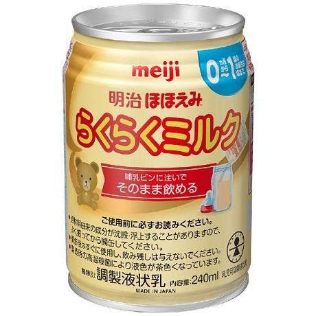 『明治ほほえみ らくらくミルク』,液体ミルク,