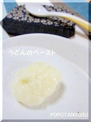 離乳食 ★ 初期 ★ レンジで簡単うどんのペースト,離乳食,うどん,