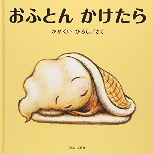 おふとんかけたら,寝かしつけ,絵本,おすすめ