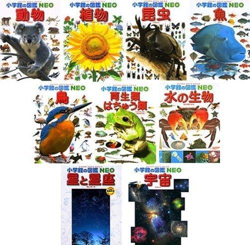 小学館の図鑑NEO 1~9巻セット,小学校,入学祝い,プレゼント