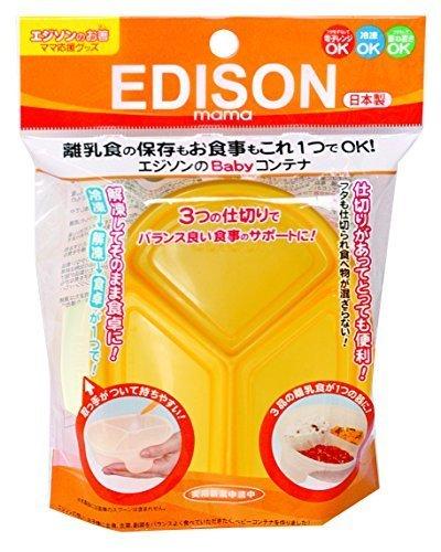 KJC エジソン フードコンテナ エジソンのベビーコンテナ イエロー 3つの離乳食が1つにまとまる,離乳食,冷凍,容器