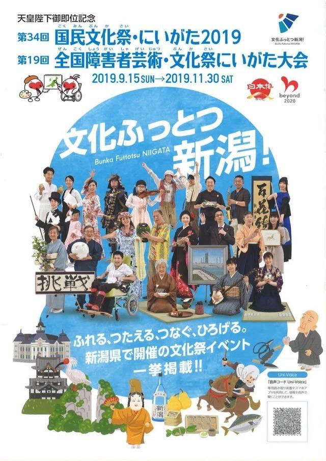 国民文化祭、日本障害芸術文化,子ども,和ごはん,