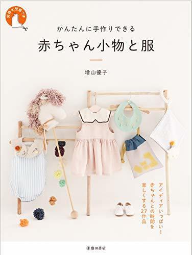 かんたんに手作りできる 赤ちゃん小物と服,ベビーリュック,作り方,