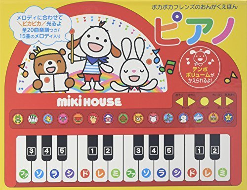 ピアノ (ポカポカフレンズのおんがくえほん),おもちゃ,ピアノ,