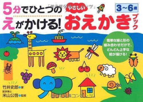 5分でひとつのえがかける!やさしいおえかきブック―3~6歳 (NAGAOKA知育ドリル),お絵かき,練習,