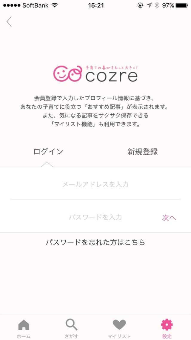 ,コズレ,アプリ,デビュー