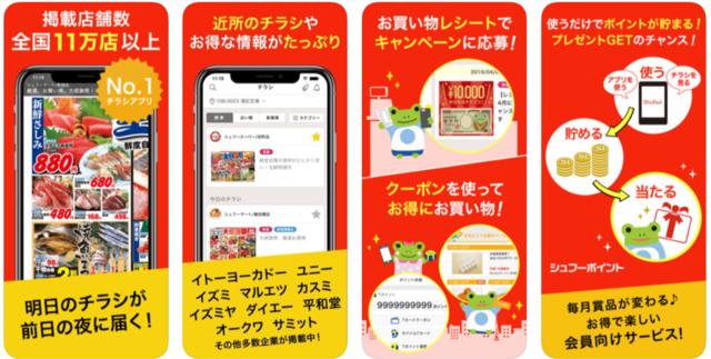 チラシアプリはShufoo! 便利な特売チラシアプリ ,ママ,おすすめ,アプリ
