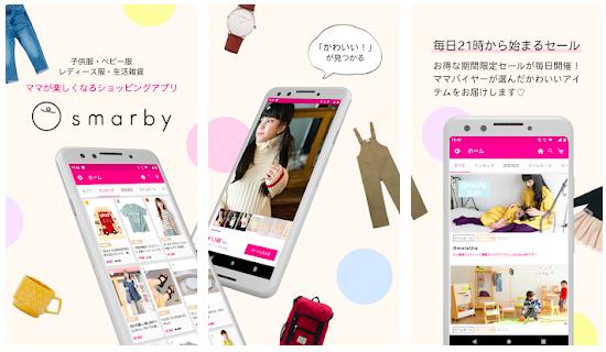 smarby(スマービー) ママのための通販アプリ,ママ,おすすめ,アプリ