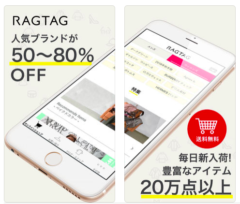 RAGTAG/rt -ブランド古着の通販・買取&査定アプリ-,ママ,おすすめ,アプリ