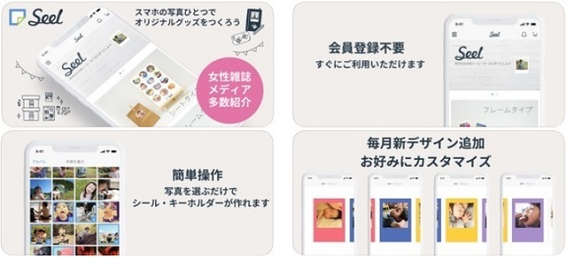 Seel,ママ,おすすめ,アプリ
