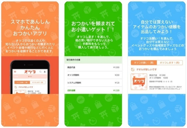 オツコ,ママ,おすすめ,アプリ