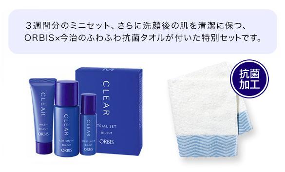 オルビス「CLEAR」薬用ニキビ対策スターターセット,30代,基礎化粧品,おすすめ