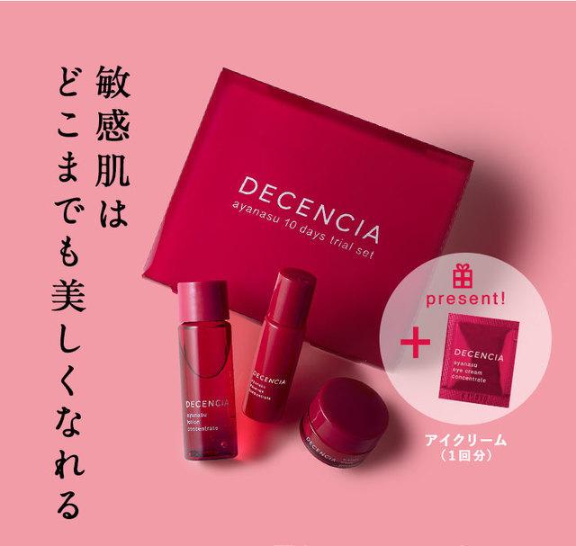 DECENCIA「アヤナス」10日間トライアルセット,30代,基礎化粧品,おすすめ