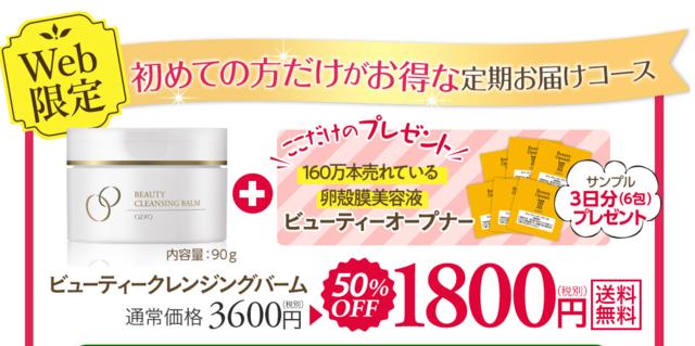 OZIO ビューティークレンジングバーム,30代,基礎化粧品,おすすめ