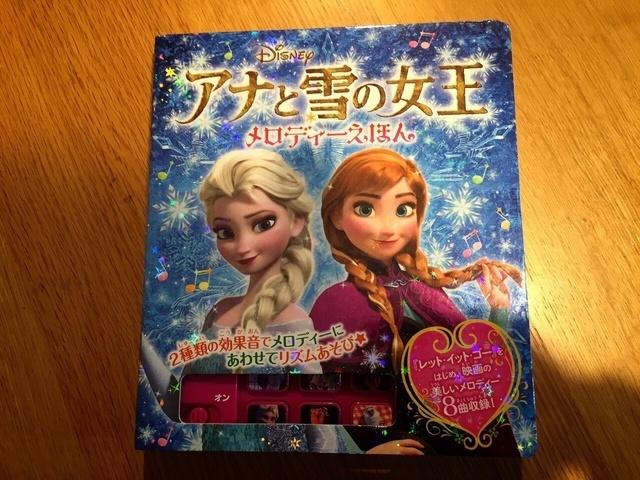 アナ雪絵本(オリジナル),アナと雪の女王,おもちゃ,人気