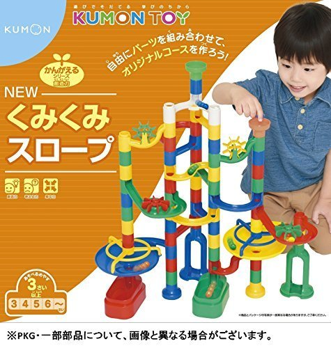 NEW くみくみスロープ (リニューアル),知育玩具,4歳,