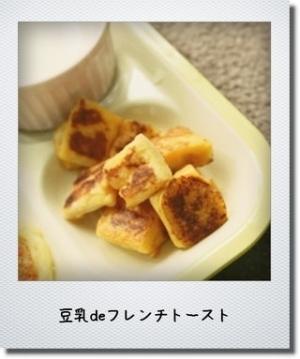【離乳食後期 手づかみ】豆乳deフレンチトースト,離乳食,豆乳,