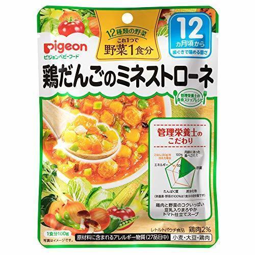 ピジョン 管理栄養士の食育ステップレシピ 野菜1食分 鶏だんごのミネストローネ 100g 12ヶ月頃から×6個,離乳食,豆乳,