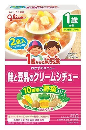グリコ1歳からの幼児食鮭と豆乳のクリームシチュー×5箱,離乳食,豆乳,
