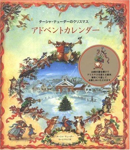 ターシャ・テューダーのクリスマス アドベントカレンダー,クリスマス,アドベントカレンダー,