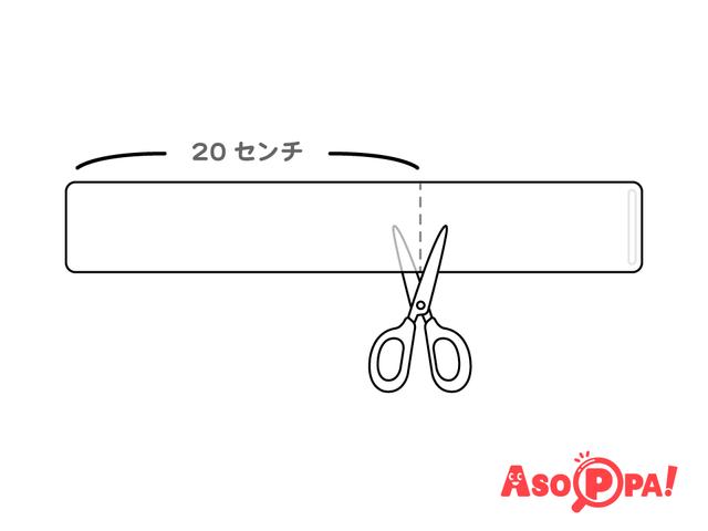 作り方(4)傘袋の用意,牛乳パック,工作,簡単