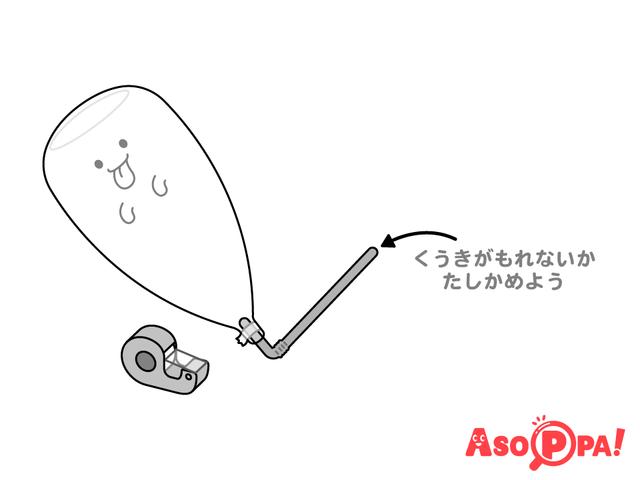 作り方(6)傘袋にストローを入れる,牛乳パック,工作,簡単