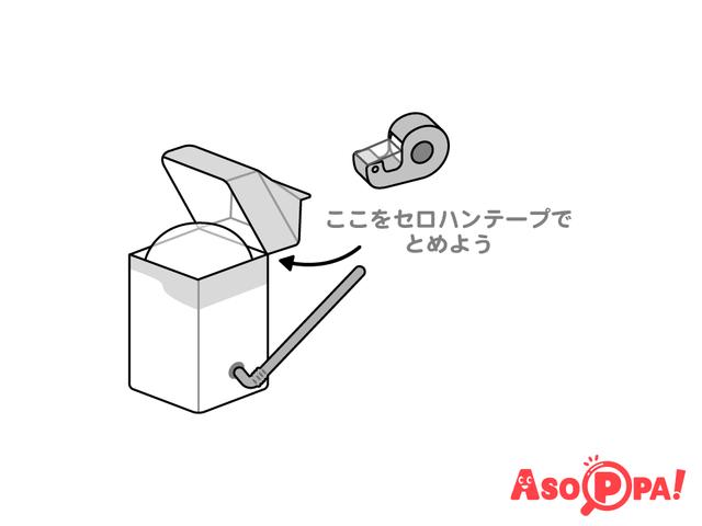 作り方(8)牛乳パックにフタをつけ完成,牛乳パック,工作,簡単