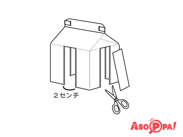 作り方(3)注ぎ口のパックの側面を切る,牛乳パック,工作,簡単