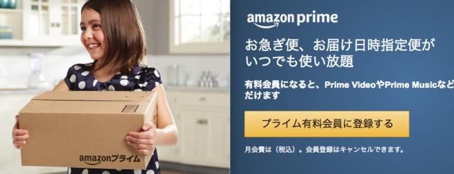 プライム会員,アマゾン,安く,
