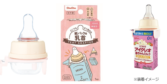ChuChu4,液体ミルク,