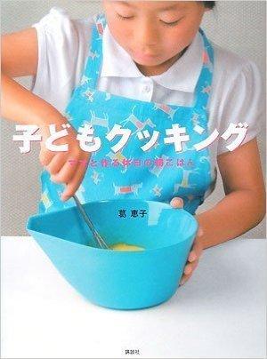 子どもクッキング ―ママと作る休日の朝ごはん ,親子,料理,レシピ