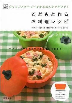 ViVシリコンスチーマーでかんたんクッキング!こどもと作るお料理レシピ ,親子,料理,レシピ
