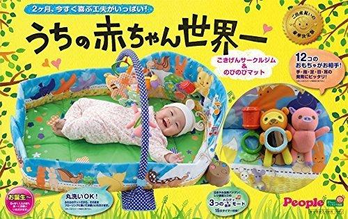 うちの赤ちゃん世界一 ごきげんサークルジム&のびのびマット,知育玩具,1歳,