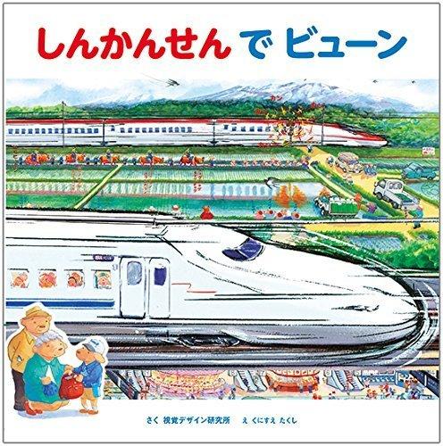 しんかんせんで ビューン,新幹線,絵本,人気