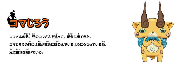 コマじろう,妖怪ウォッチ,キャラクター,グッズ