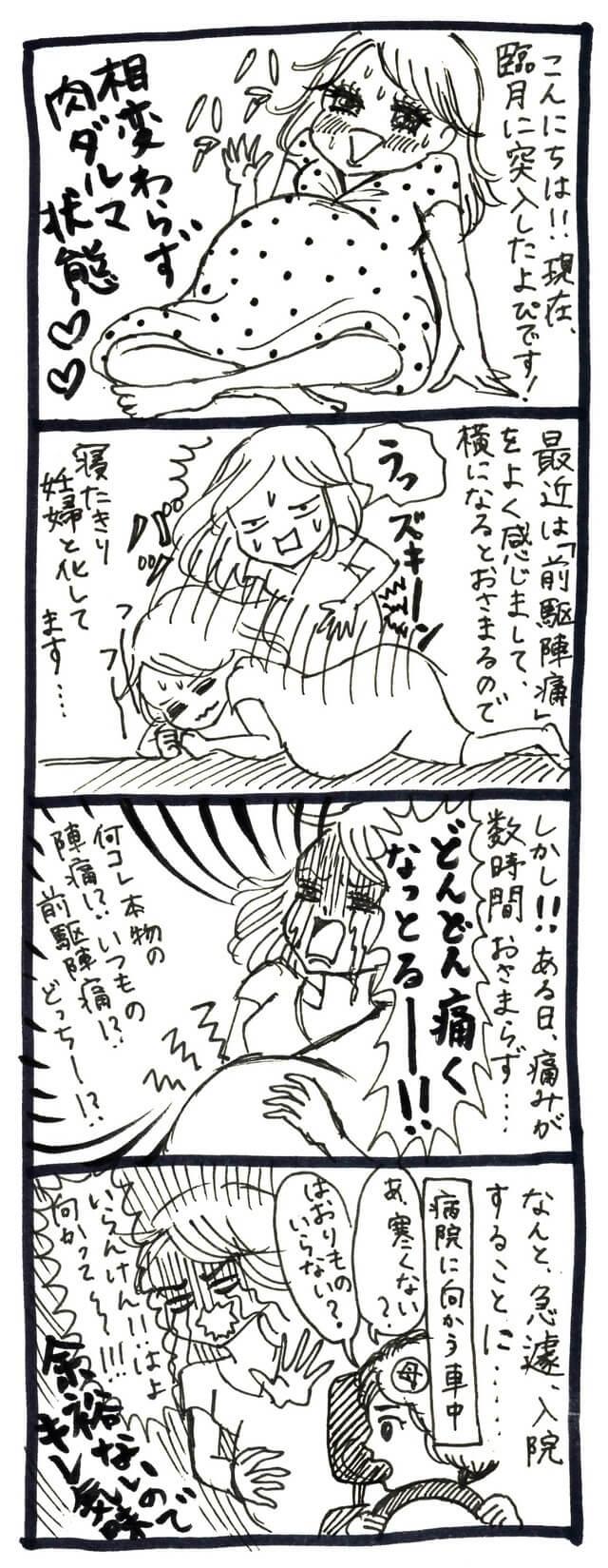 臨月の妊婦yopipiの苦悩,,,