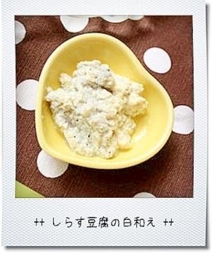 【離乳食 初期ごっくん期】しらす豆腐の白和え,しらす,離乳食,初期