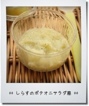 【離乳食 初期ごっくん期】しらすのポテオニサラダ風,しらす,離乳食,初期