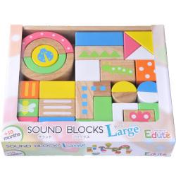 ラビー サウンドブロックス ラージ LA-008,赤ちゃん,知育玩具,おすすめ