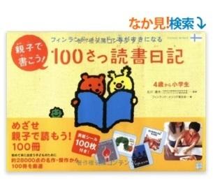 100さつ読書日記,100さつ読書日記,子ども,読書