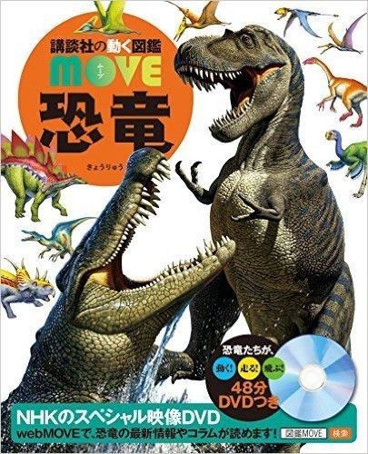 DVD付 恐竜 (講談社の動く図鑑MOVE) ,恐竜,本,おすすめ
