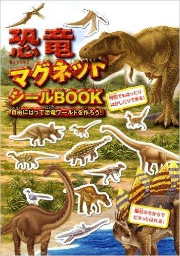 恐竜マグネットシールBOOK,恐竜,本,おすすめ