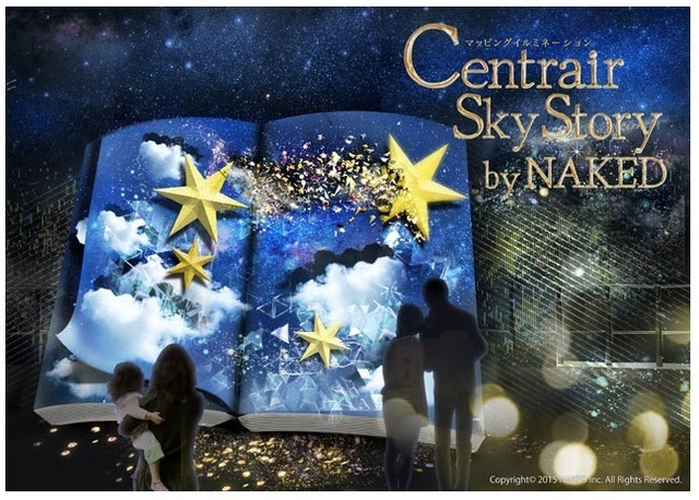 Centrair Sky Story by NAKED,セントレア,空港,おすすめ