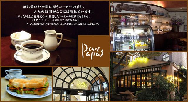パパスカフェ,恵比寿ガーデンプレイス,ランチ,