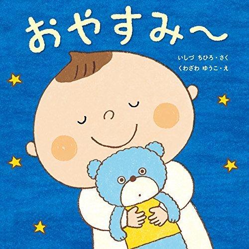おやすみ~ (はじめてであうえほんシリーズ),寝かしつけ,絵本,おすすめ