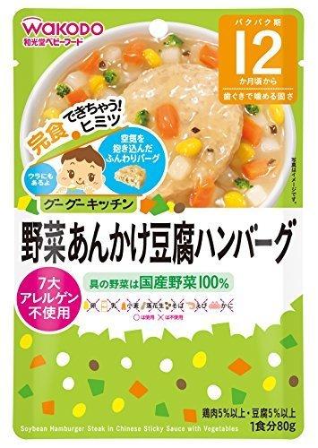 和光堂 グーグーキッチン 野菜あんかけ豆腐ハンバーグ×6袋,離乳食 ,初期,豆腐