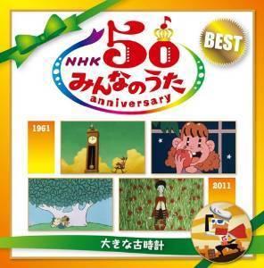 NHK みんなのうた 50 アニバーサリー・ベスト ~大きな古時計~,みんなのうた,名曲,NHK