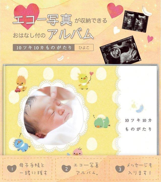 エコー写真アルバム 10ツキ10カものがたり <ひよこ>,エコー写真,保存,アルバム