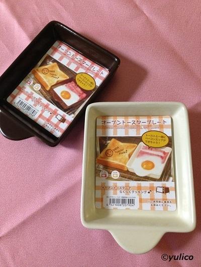 オーブン トースター 目玉焼き