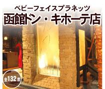BABY FACE PLANET'S 函館ドン・キホーテ店,函館,ランチ,子連れ